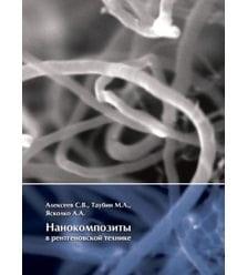Нанокомпозиты в рентгеновской технике