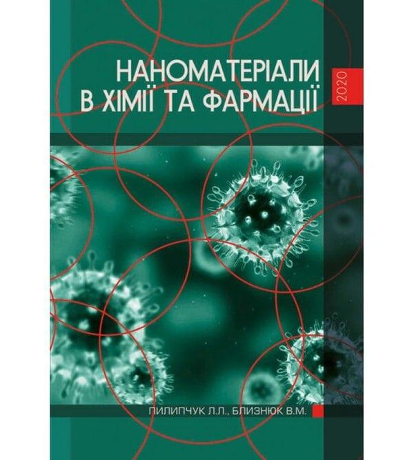 Наноматеріали в хімії та фармації