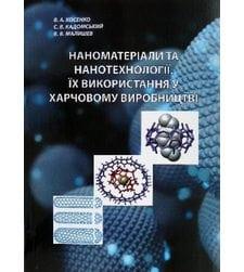 Наноматеріали та нанотехнології у харчовому виробництві