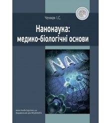 Нанонаука: медико-біологічні основи