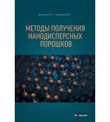 Методы получения нанодисперсных порошков