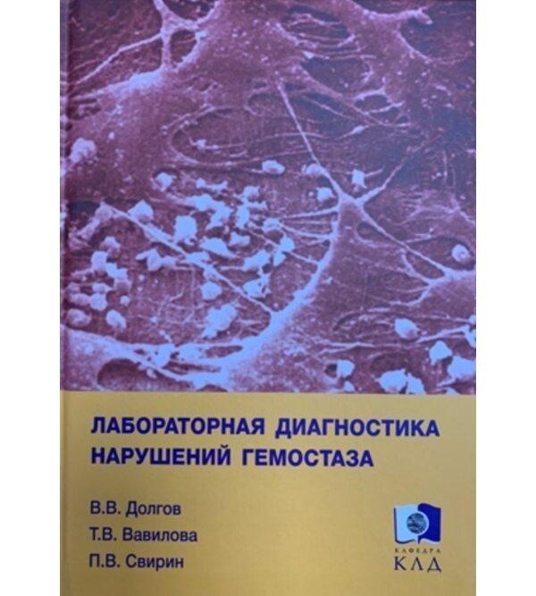 Нарушения гемостаза у хирургических больных