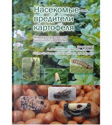 Насекомые - вредители картофеля. Мировые перспективы биологии и управления