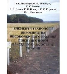 Елементи технології виробництва високоякісного насіння пшениці озимої в Західному Лісостепу України
