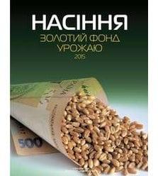 Насіння - золотий фонд урожаю 2015