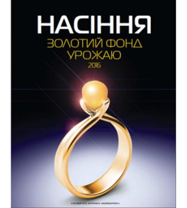 Насіння - золотий фонд урожаю 2016