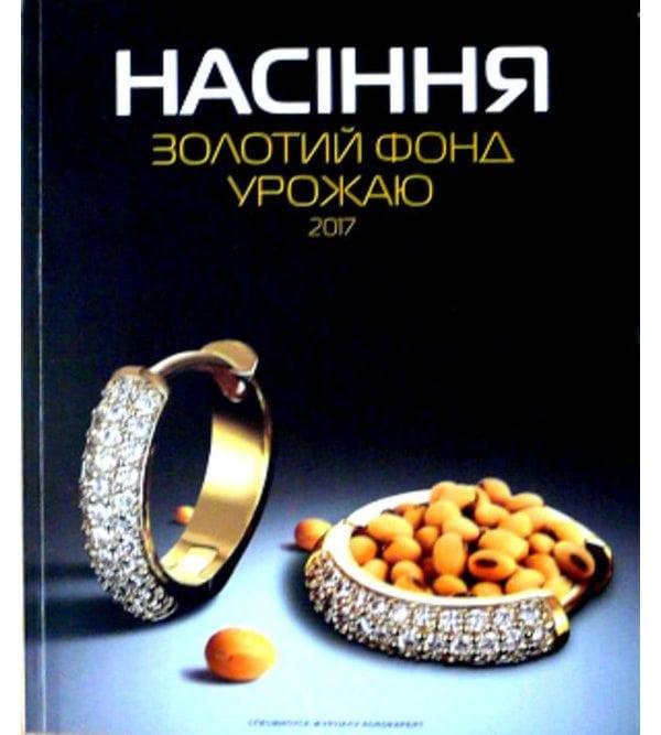 Насіння - золотий фонд урожаю 2017