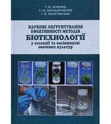 Насінництво овочевих рослин