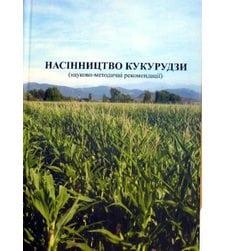 Насінництво кукурудзи