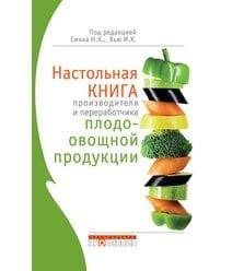 Настольная книга производителя и переработчика плодоовощной продукции