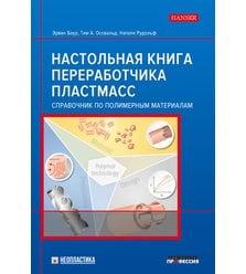 Настольная книга переработчика пластмасс. Справочник по полимерным материалам