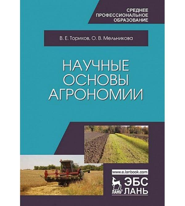 Научные основы агрономии