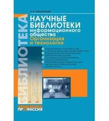 Научные библиотеки информационного общества: организация и технология
