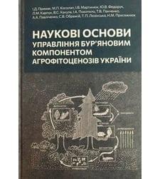 Наукові основи управління бур'яновим компонентом агрофітоценозів України