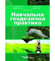 Навчальна геодезична практика