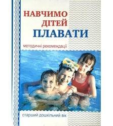 Навчимо дітей плавати