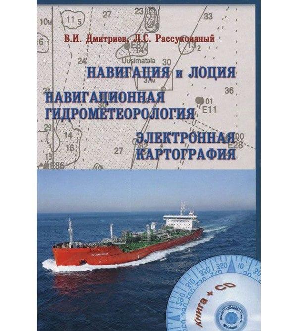 Навигация и лоция, навигационная гидрометеорология, электронная картография + CD