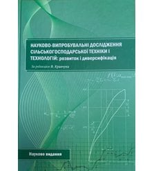 Науково-випробувальні дослідження сільськогосподарської техніки і технологій: розвито..