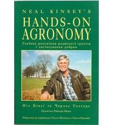 Практична агрономія Ніла Кінсі