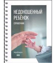 Недоношенный ребёнок. Справочник