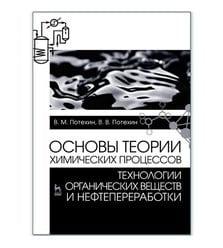 Основы теории химических процессов технологии органических веществ и нефтепереработки
