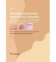 Неинфекционные дерматозы вульвы: диагностика, лечение : иллюстрированное руководство ..