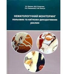 Нематологічний моніторинг польових та квітково-декоративних рослин