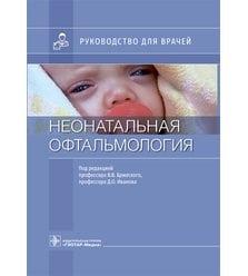 Неонатальная офтальмология. Руководство