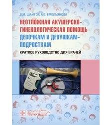 Неотложная акушерско-гинекологическая помощь девочкам и девушкам-подросткам