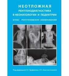Неотложная рентгенодиагностика в неонатологии и педиатрии (Атлас рентгеновских изобра..