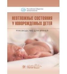 Неотложные состояния у новорожденных детей : руководство для врачей