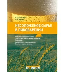 Несоложеное сырье в пивоварении: свойства, подготовка, применение