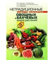 Нетрадиционные методы селекции овощных и бахчевых видов растений