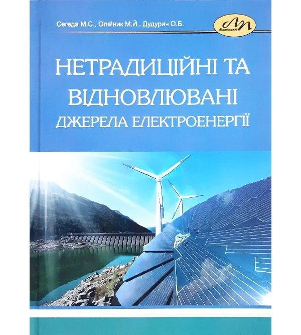 Нетрадиційні та відновлювані джерела електроенергії