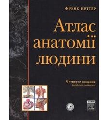 Атлас анатомії людини Френка Неттера. 4-е видання. Українсько-латинське видання