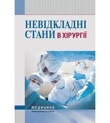 Невідкладні стани в хірургії