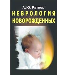 Неврология новорожденных. Острый период и поздние осложнения