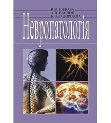 Невропатологія