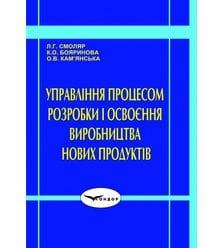 Управління процесом розробки і освоєння виробництва нових продуктів