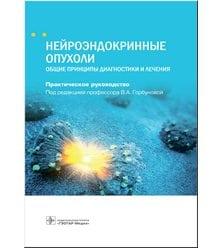 Нейроэндокринные опухоли. Общие принципы диагностики и лечения : практическое руковод..
