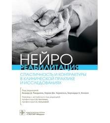 Нейрореабилитация. Спастичность и контрактуры в клинической практике и исследованиях