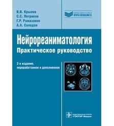 Нейрореаниматология: практическое руководство