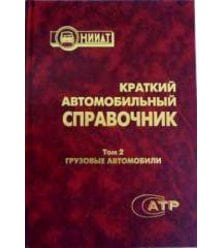 Краткий автомобильный справочник. Том 2. Грузовые автомобили (2004-2008гг.)