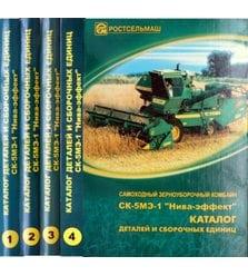 "Комбайн СК-5МЭ-1 ""Нива-эффект"" в 4-х томах Каталог деталей"