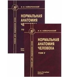 Нормальная анатомия человека. В 2-х томах