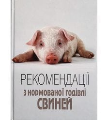 Рекомендації з нормованої годівлі свиней