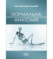 Нормальна анатомія людини