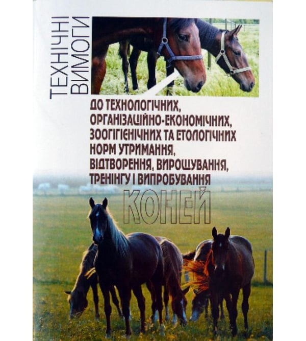 Технічні вимоги до технологічних, організаційно-економічних, зоогігієнічних та екологічних норм утримання, відтворення, вирощування, тренінгу і випробування коней