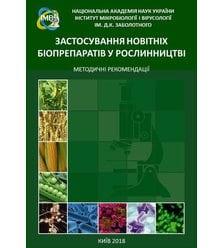 Застосування новітніх біопрепаратів у рослинництві