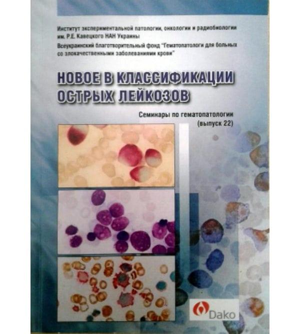 Новое в классификации острых лейкозов